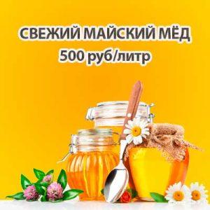 Свежий мёд ма 2016 года в Самаре